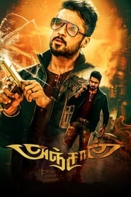 Image Anjaan (2014) Full Movie