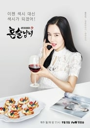 Streaming Drinking Solo poster