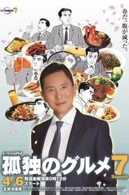 Kodoku no Gurume streaming vf poster