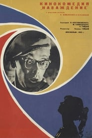 Obsession (1965)