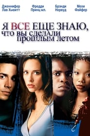 Watch Хэллоуин streaming movie