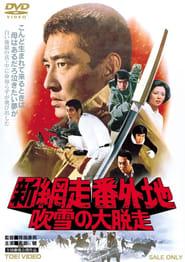 Shin Abashiri Bangaichi: Fubuki no Dai-Dassou