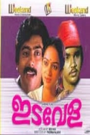 Interval Film Plakat