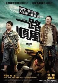 Yi lu shun feng (2016)
