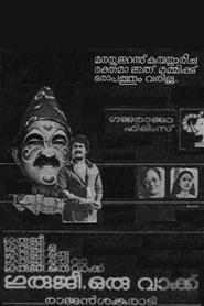 Guruji Oru Vakku (1985)