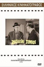Affiche de Film Ζητείται Τίμιος