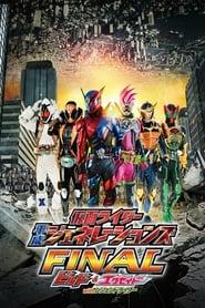 Kamen Rider Heisei Generations FINAL: Build & Ex-Aid with Legend Riders Viooz