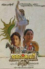 Vaisali affisch