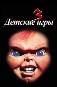 Детские игры 3