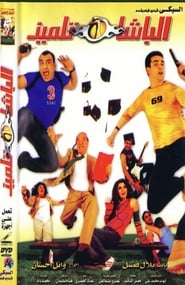 El-Basha Telmiz film streaming