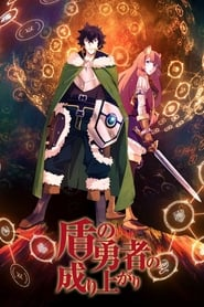 The Rising of The Shield Hero Season