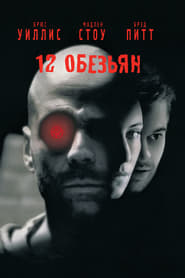 Watch Железо streaming movie