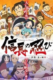 Ninja Girl & Samurai Master streaming vf poster