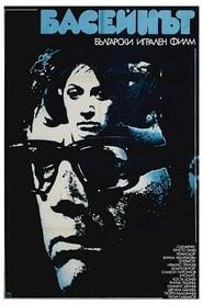 The Swimming Pool (1977)
