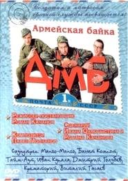 DMB affisch