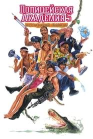 Полицейская академия 5: Место назначения - Майами бич