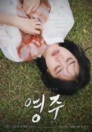 영주 (2018)