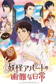 Youkai Apartment no Yuuga na Nichijou en streaming