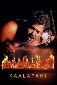 കാലാപാനി (1996) Netflix HD 1080p