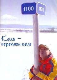 Póster Kolya - Perekati pole
