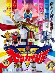 Kikai Sentai Zenkaiger - Season 1 Episode 7 : The Prince of Hell Has a Short Temper! Season 1