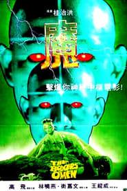 魔 (1983) Netflix HD 1080p