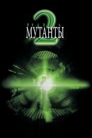 Мутанты 2