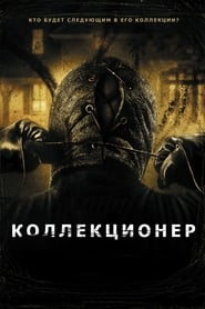 Watch Психо 3 streaming movie