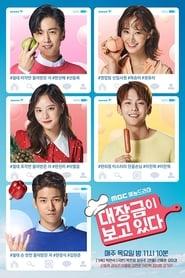 Dae Jang Geum Is Watching (2018)