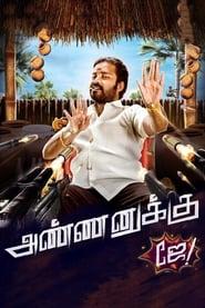 Annanukku Jai (Tamil)
