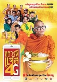 Luang Pee Jazz 4G