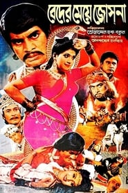 Beder Meye Josna (1989) Netflix HD 1080p