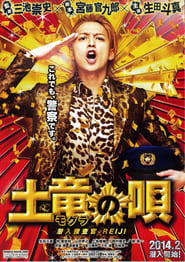 Affiche de Film The Mole Song: Undercover Agent Reiji