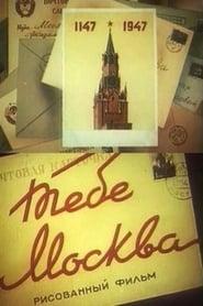 Тебе, Москва