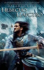 Watch Kingdom of Heaven Online Movie