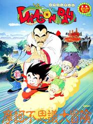Dragon Ball Mozifilm 3 - A különleges kaland