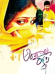 Image Andala Rakshasi (2012) Full Movie