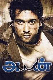 Vidhwanshak – The Destroyer (2009) in Hindi
