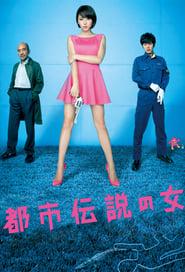 I Love Tokyo Legend - Kawaii Detective - (2013)