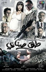 فيلم Induced Labor 2018 مترجم