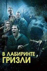 Watch Альфа streaming movie