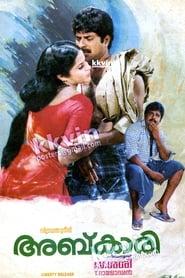 Affiche de Film Abkari