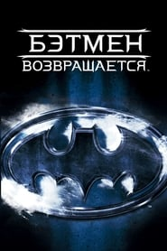 Watch Тор 2: Царство тьмы streaming movie