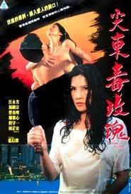 Image for movie Fatal Rose (1993)