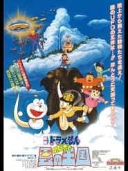 Doraemon - The movie: Il Regno delle Nuvole
