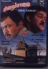 Siraichalai Poster