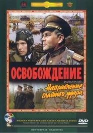 Liberation: Direction of the Main Blow Watch and Download Free Movie in HD Streaming