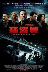 Watch The Town Online Movie