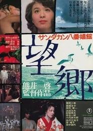 Sandakan No. 8 Film Plakat