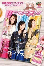 Hero Mama ★ League (2018)